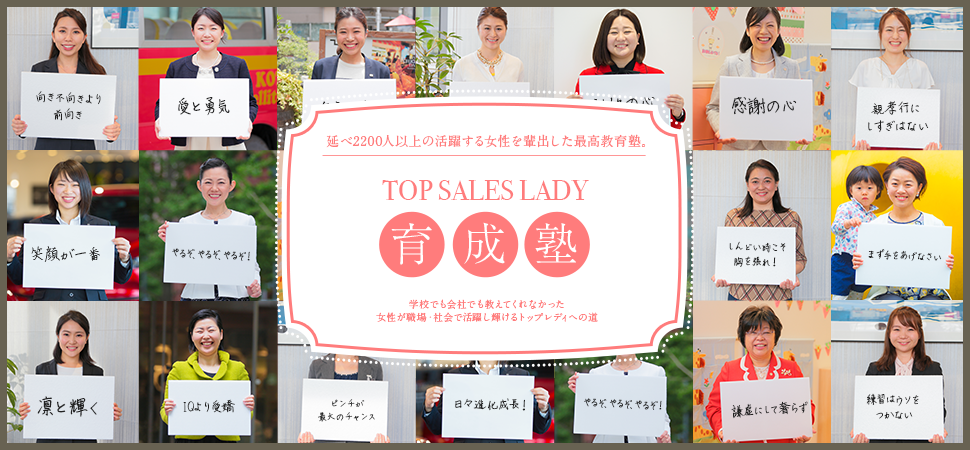 TOP SALES LADY 育成塾