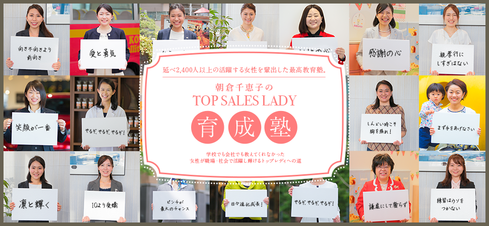TOP SALES LADY 育成塾