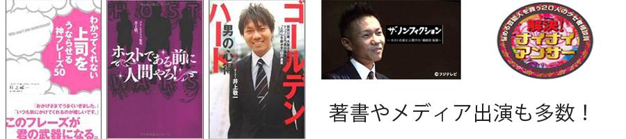 井上敬一氏、主な書籍、メディア出演情報